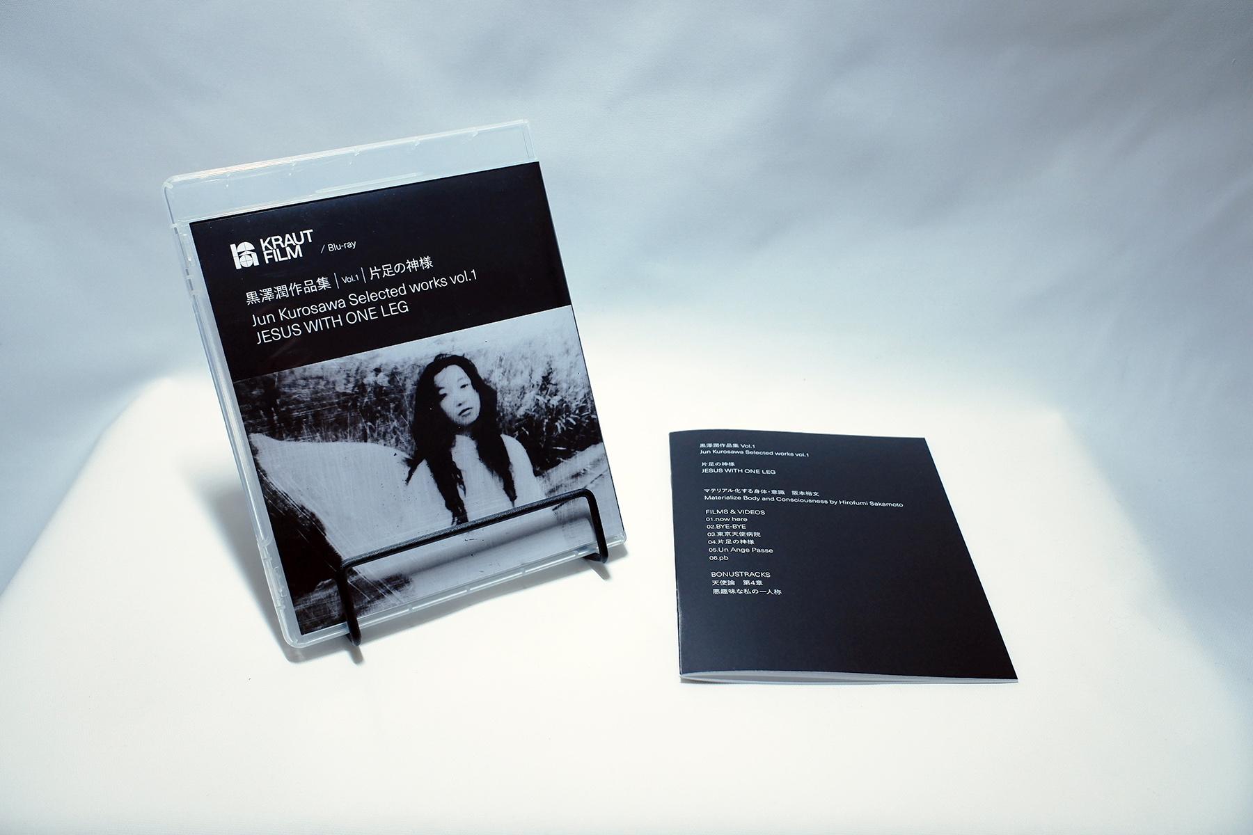 JUN KUROSAWA SELECTED WORKS VOL.1: JESUS WITH ONE LEG (KRAUT FILM)
